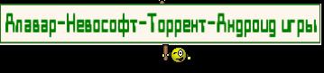 Алавар-Невософт-Торрент-Андроид игры