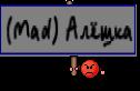 (Mad) Алёшка