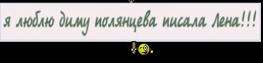 я люблю диму полянцева писала Лена!!!
