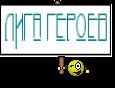 ЛИГА ГEРОЕВ