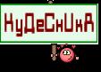 КуДеСнИкА