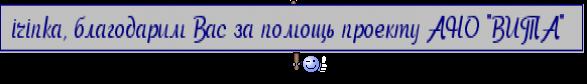 "irinka, благодарим Вас за помощь проекту АНО ""ВИТА"""