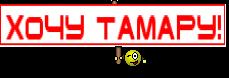 хочу тамару!