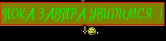 ПОКА ЗАВТРА УВИДИМСЯ :)