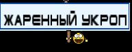 Жаренный Укроп