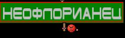 Неофлорианец