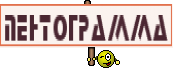 Пентограмма