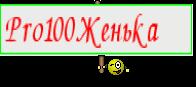 Pro100Женька