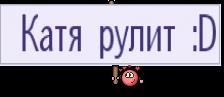 Катя рулит :D