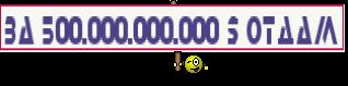За 500.000.000.000 $ отдам
