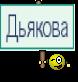 Дьякова