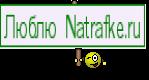 Люблю Natrafke.ru