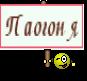 Паогоня