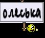 олеська