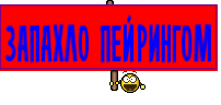 ЗАПАХЛО ПЕЙРИНГОМ