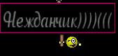 Нежданчик))))(((