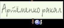 Артёменко ракал