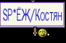 SP*ЁЖ/Кocтян