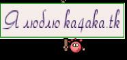 Я люблю ka4aka.tk