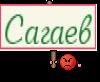 Сагаев