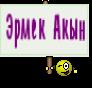 Эрмек Акын
