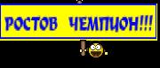РОСТОВ  ЧЕМПИОН!!!