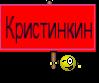 Кристинкин