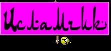 Исламчик