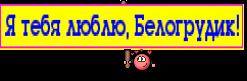 Я тебя люблю, Белогрудик!