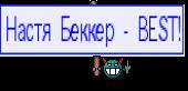 Настя Беккер - BEST!