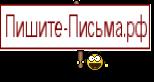 Пишите-Письма.рф