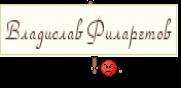 Владислав Филаретов