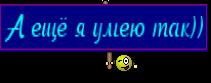 А ещё я умею так))