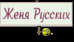 Женя Русских