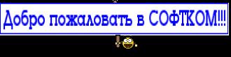 Добро пожаловать в СОФТКОМ!!!