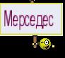 Мерседес