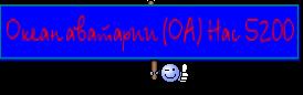 Океан аватарии (ОА) Нас 5200