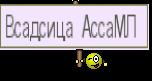 Всадñица АññаМЛ