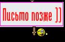 Письмо позже ))