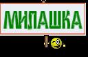 МИЛАШКА