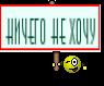 НиЧеГо Не ХоЧу