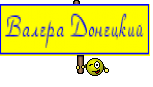 Валера Донецкий
