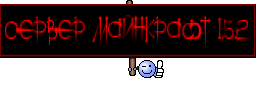 СЕРВЕР МАЙНКРАФТ 1.5.2