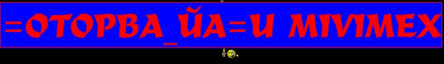 =ОТОРВА_ЙА=И MIVIMEX