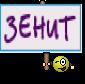 ЗЕНИТ