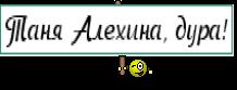 Таня Алехина, дура!