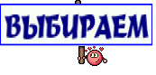 ВЫБИРАЕМ