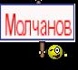 Молчанов