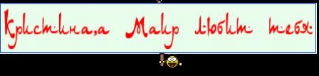 Кристина,а Маир любит тебя