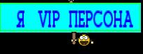 Я   VIP  ПЕРСОНА